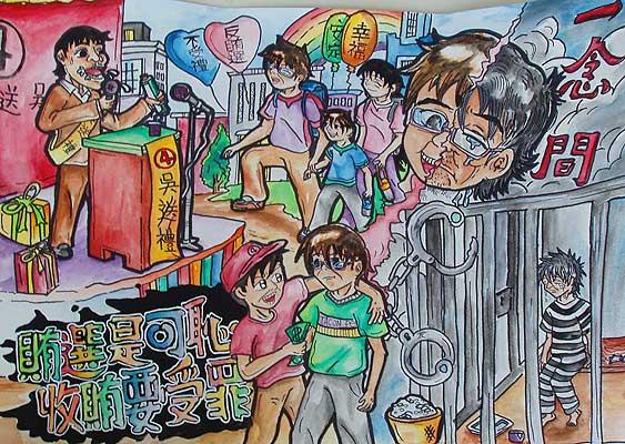 法治四格漫画手绘作品